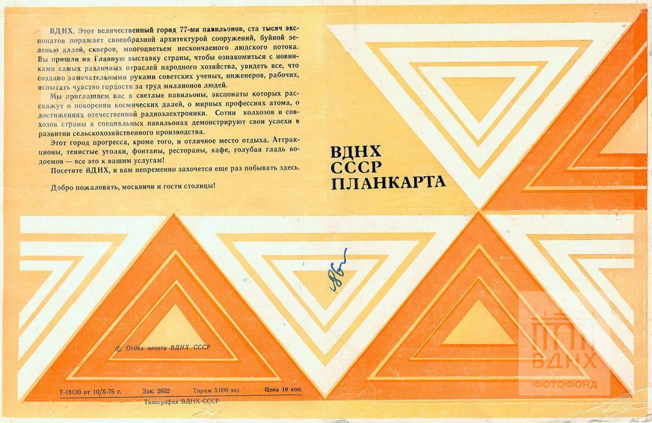 1975. План-карта ВДНХ СССР