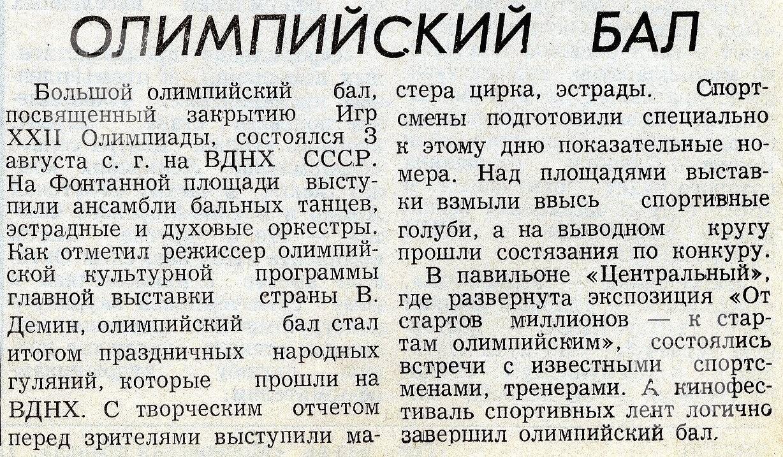 За передовой опыт. 1980, №59