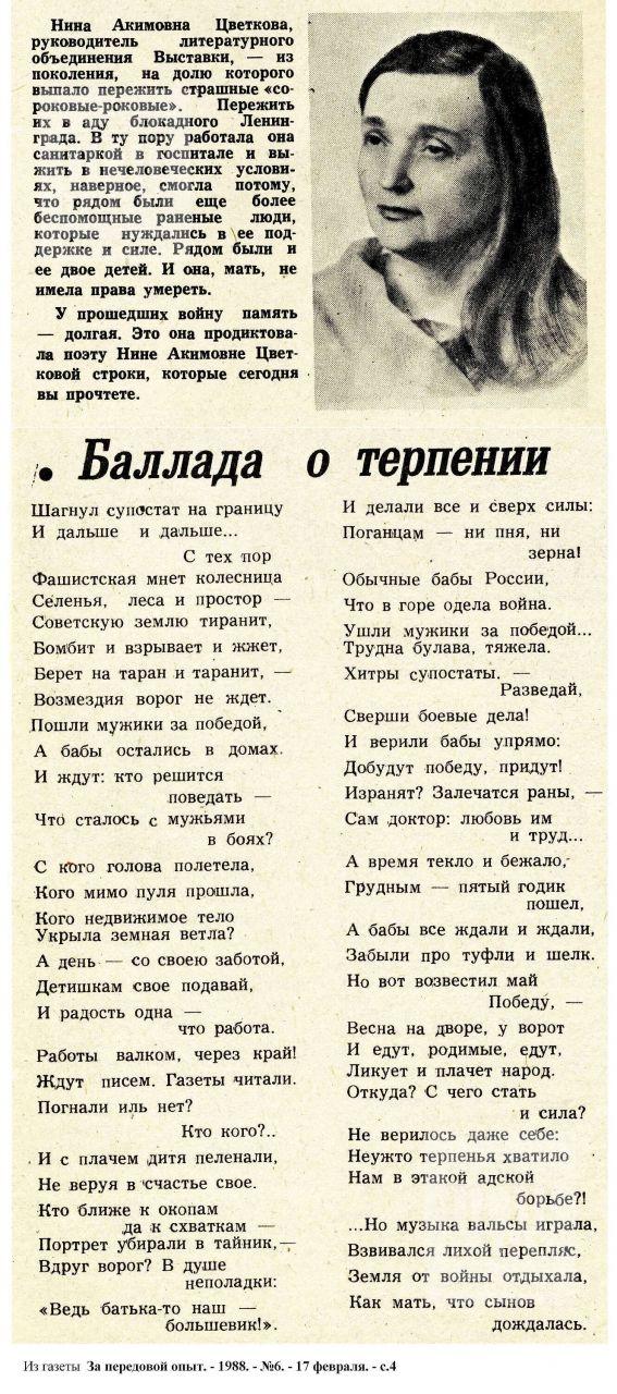 """""""Баллада о терпении"""". 1988, №06"""