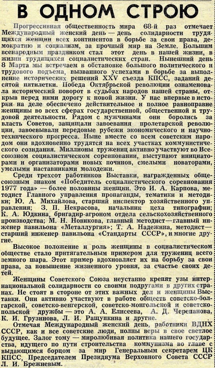 """""""В одном строю"""". 1978, №18"""