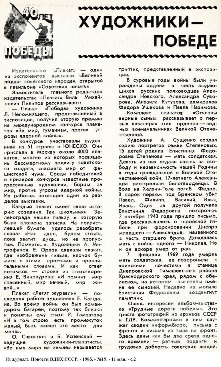 """Художники - Победе"". 1985, №19"