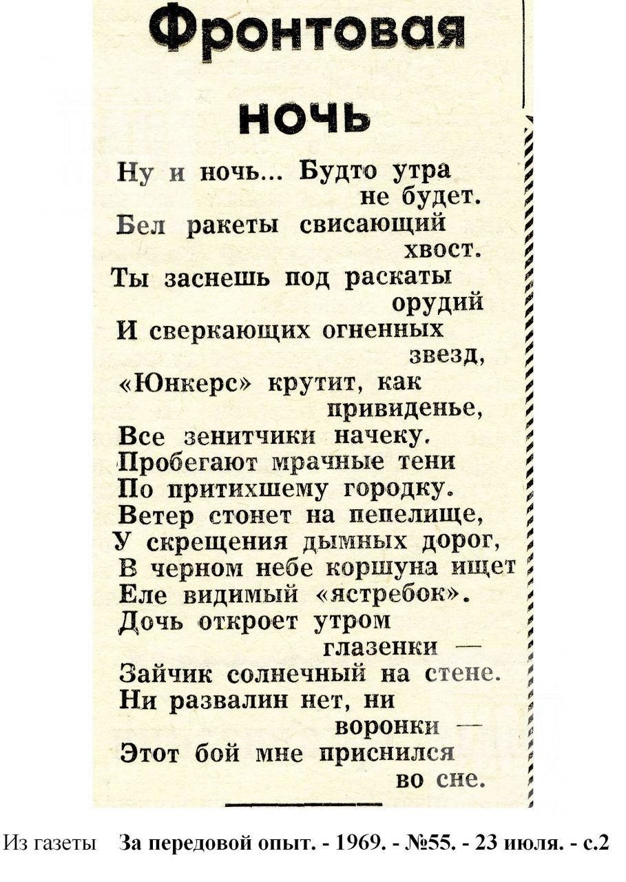 """""""Фронтовая ночь"""". 1969, №56"""
