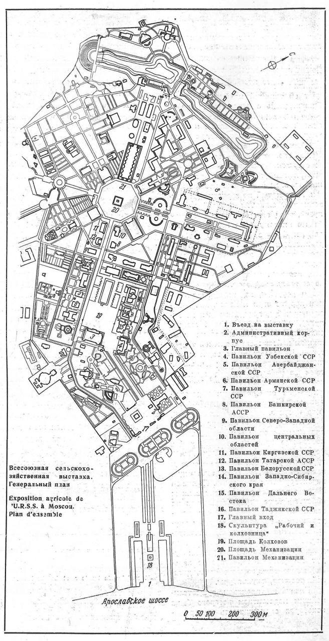 "1939. Из журнала ""Архитектура СССР"", №2"