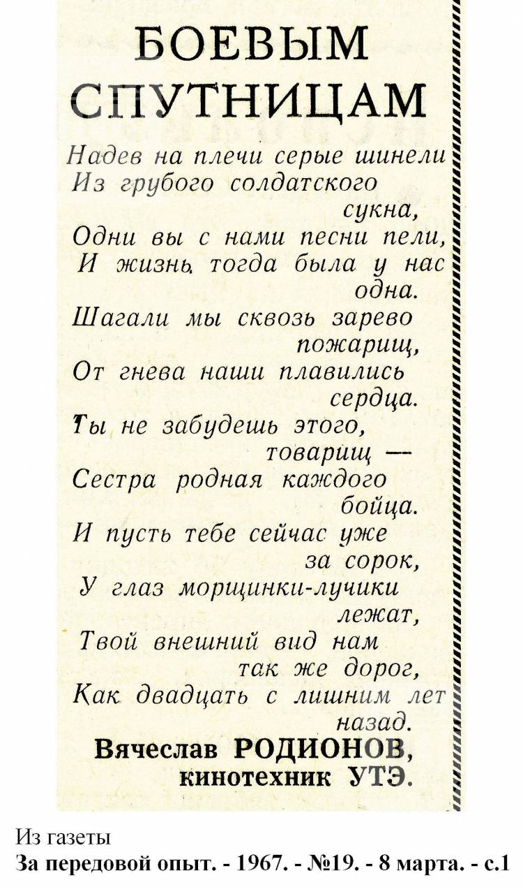 """""""Боевым спутницам"""". 1967, №19"""