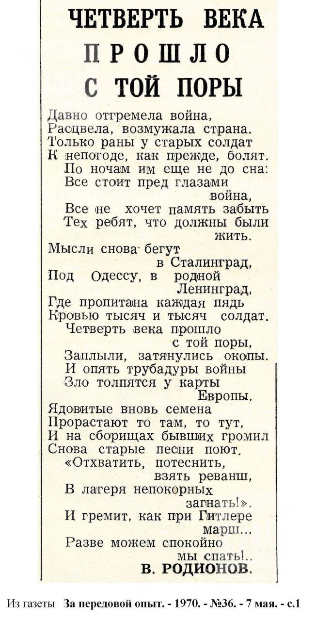 """""""Четверть века прошло с той поры"""". 1970, №36"""