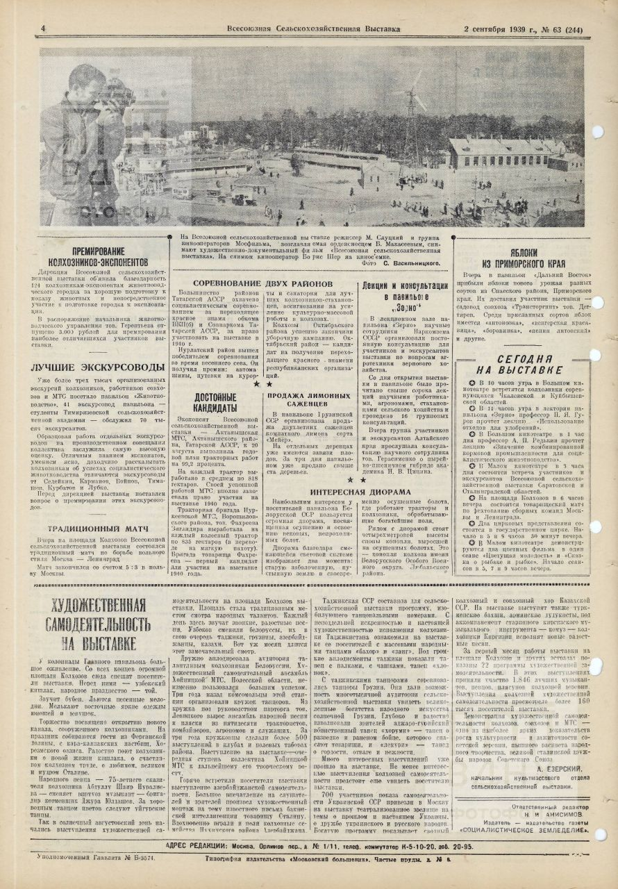 Всесоюзная Сельскохозяйственная Выставка. 1939, №63