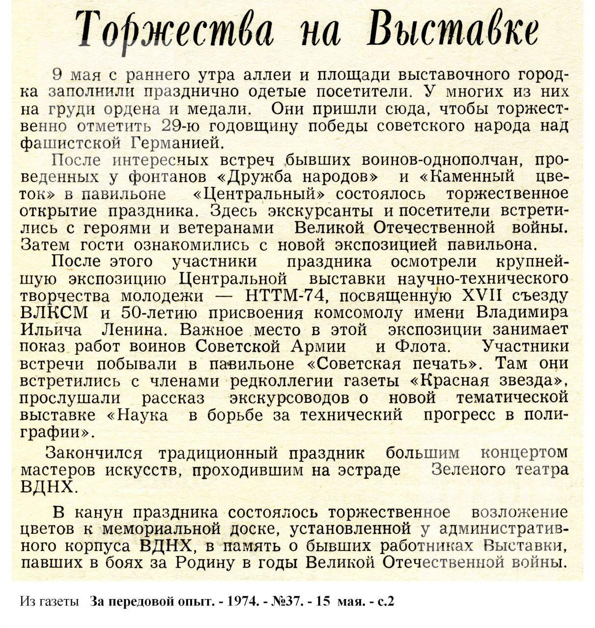 """""""Торжества на Выставке"""".. 1974, №37"""
