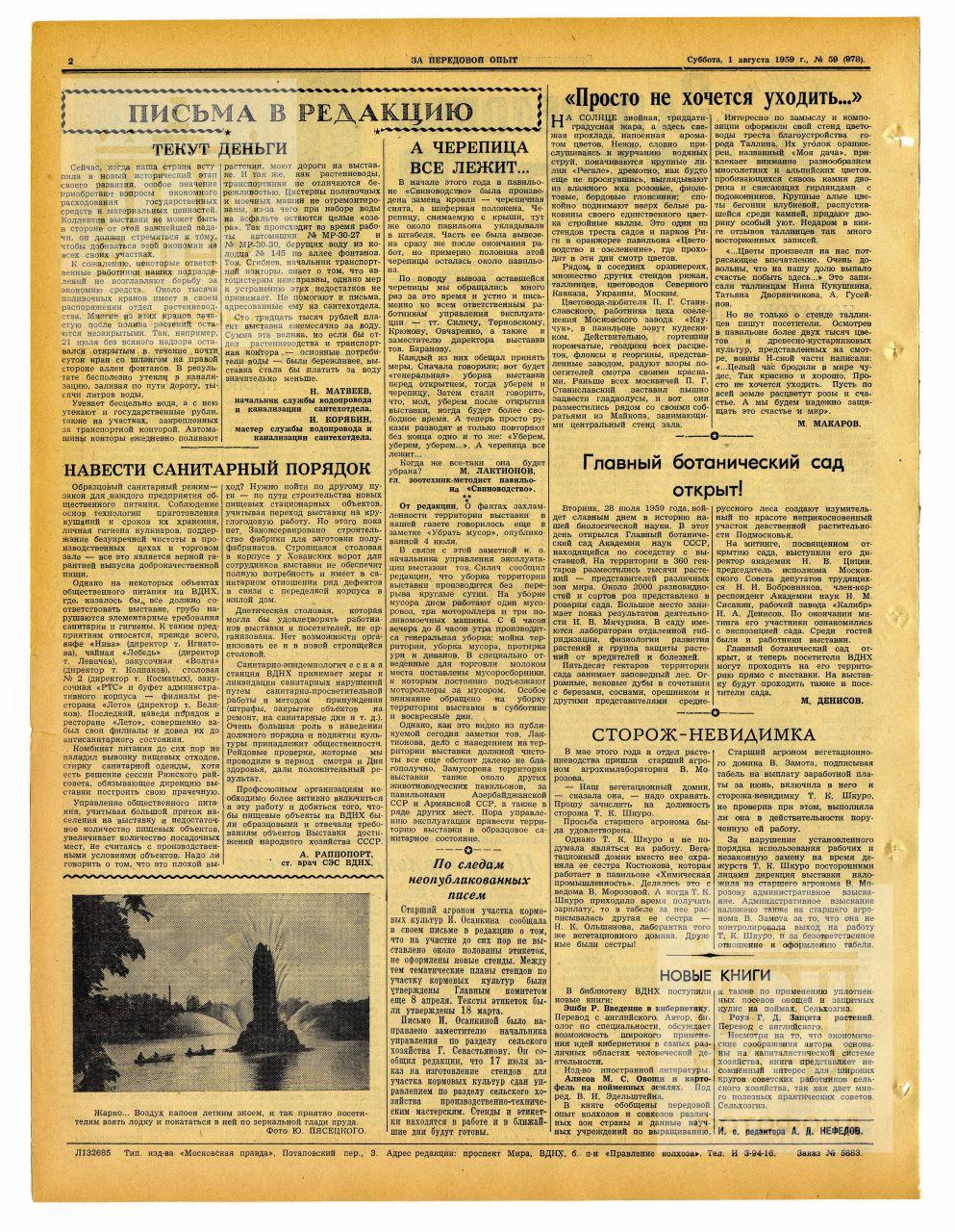 За передовой опыт. 1959, №59