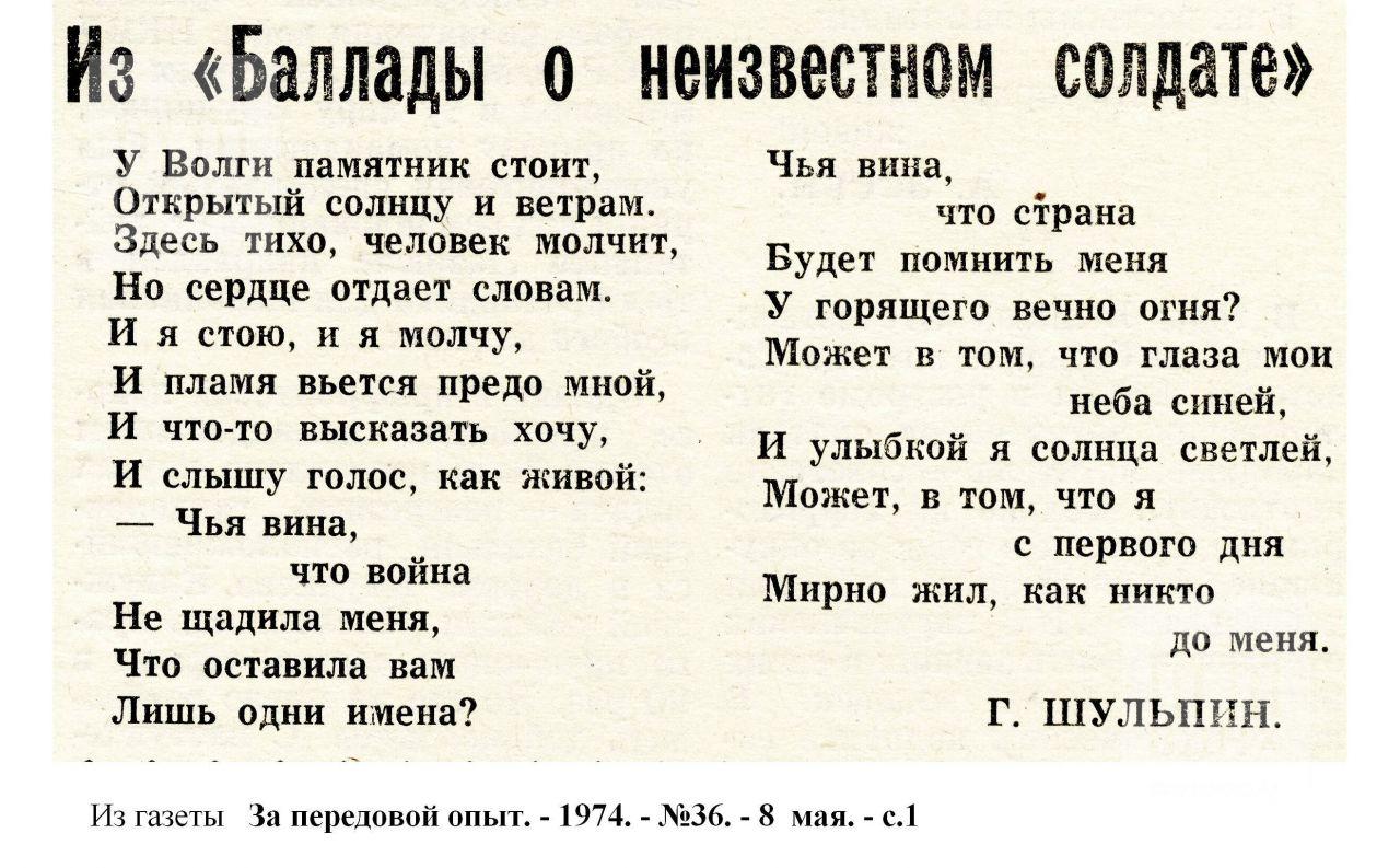 """Из """"Баллады о неизвестном солдате"""". 1974, №36"""
