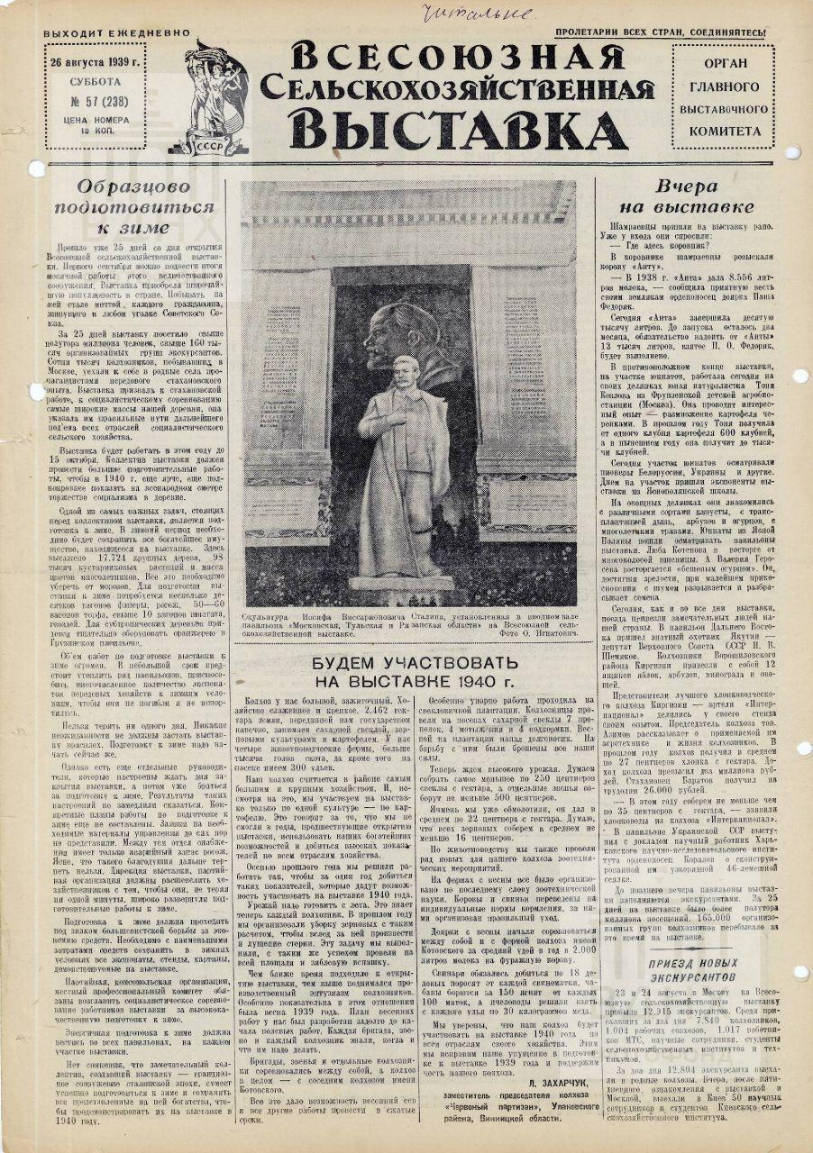 Всесоюзная Сельскохозяйственная Выставка. 1939, №57
