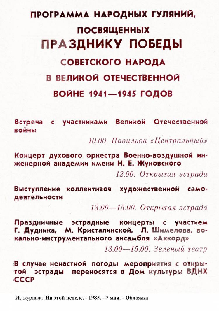 """""""Программа народных гуляний посвященных Празднику Победы..."""". 1983"""