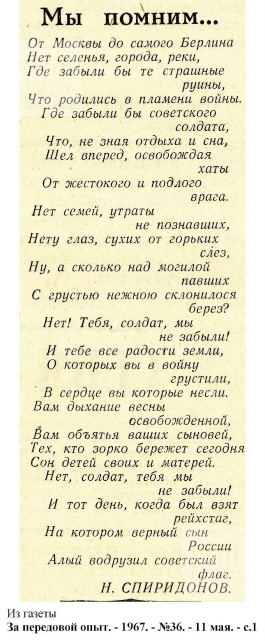 """""""Мы помним"""". 1967, №36"""