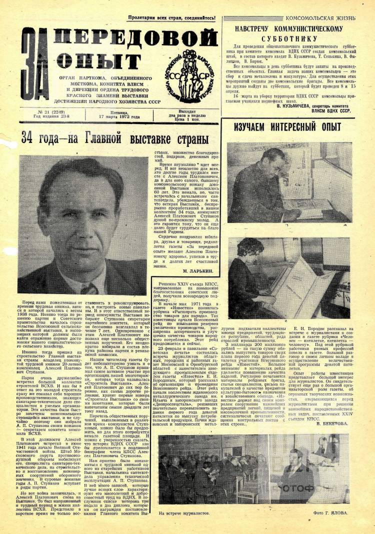 За передовой опыт. 1972, №21
