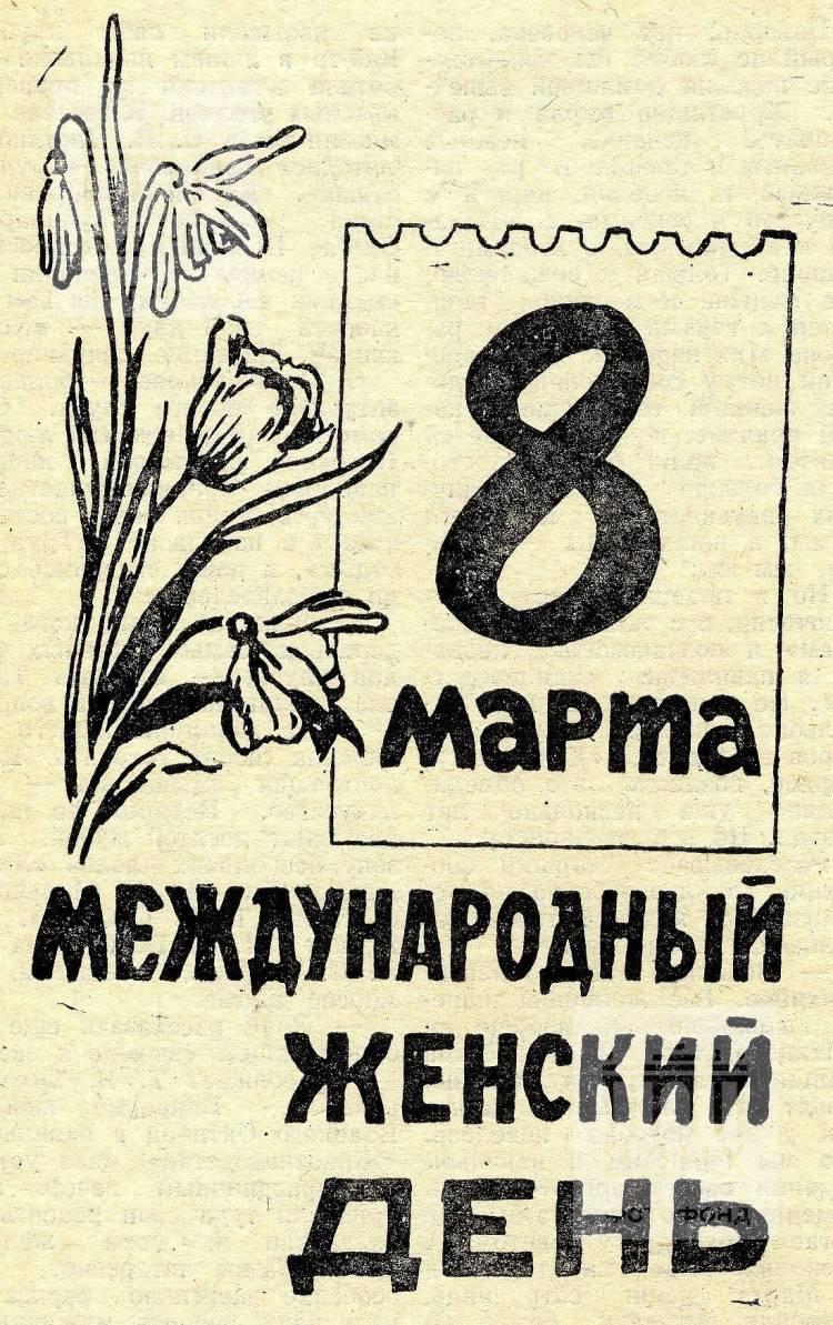 """""""8 Марта - Международный женский день"""". 1978, №18"""