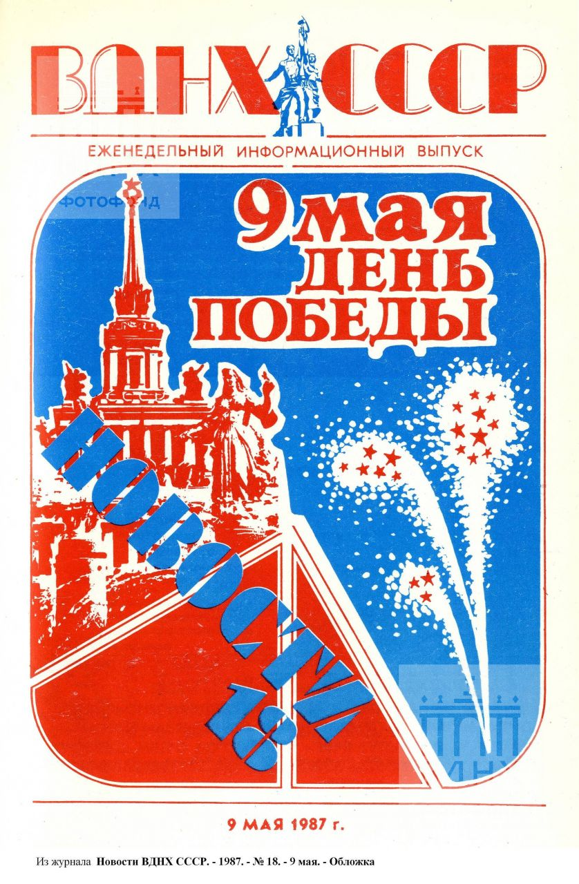 """Обложка """"9 мая - День Победы"""". 1987, №18"""