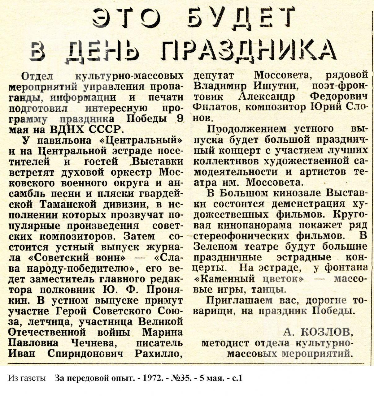 """""""Это будет в денб Праздника"""". 1972, №35"""